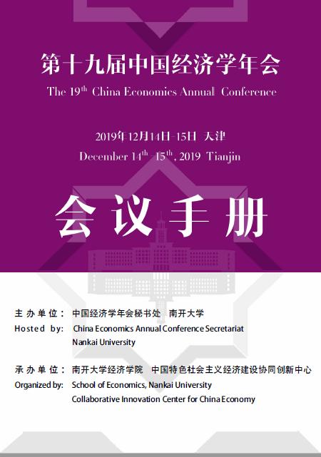 最新丨《第十九届中国经济学年会会议手册》发布