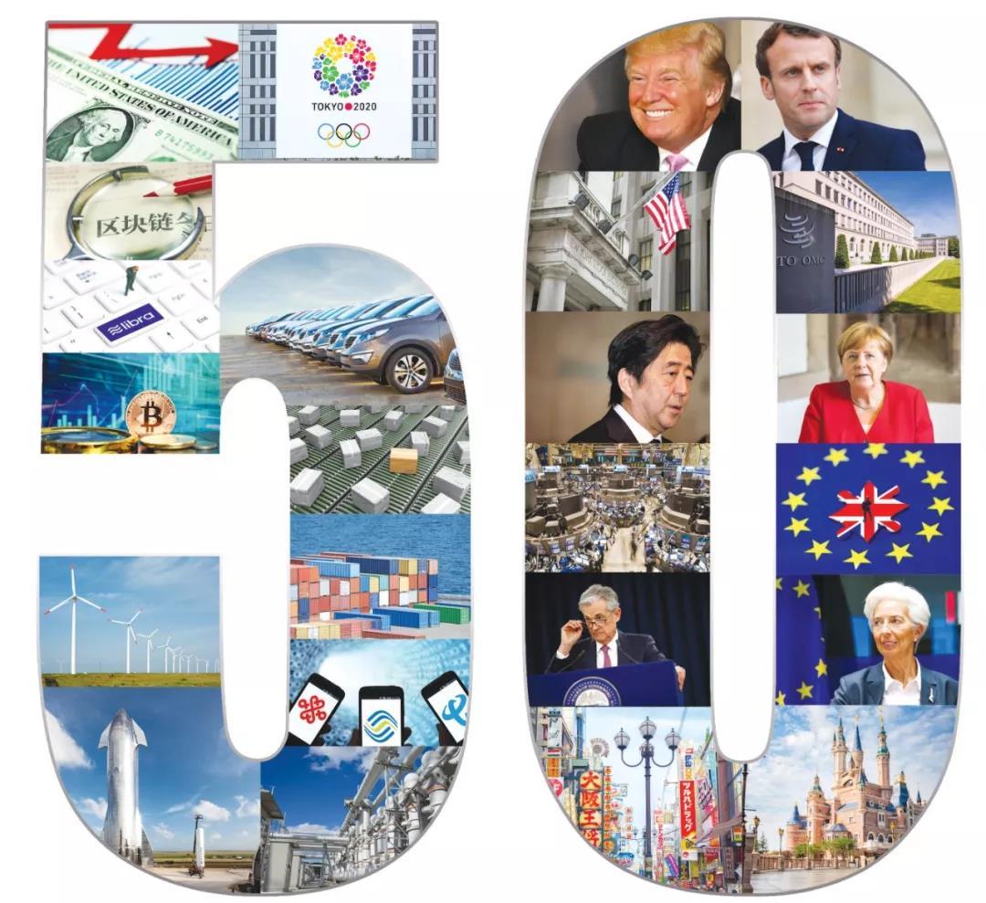2020年50大焦点事件