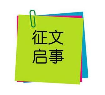 第二届中国创新经济论坛征文启事