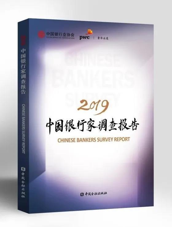 《中国银行家调查报告(2019)》发布