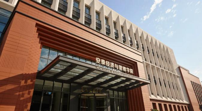 上海交通大学安泰经济与管理学院2020年度博士后招聘