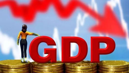 解读GDP同比降6.8%:中国一季度经济数据的两大困惑