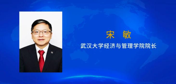 宋敏:关于中国经济学教材建设的几点思考