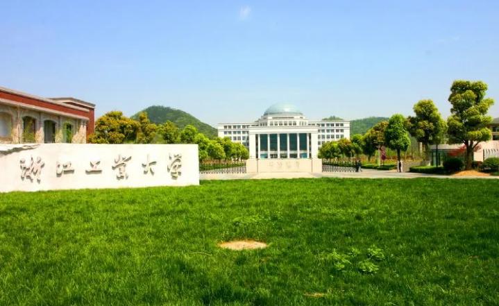 浙江工业大学经济学院2020年招聘公告