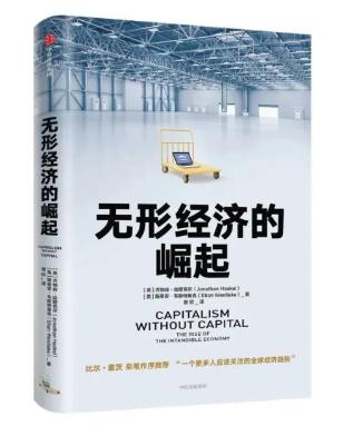 FT年度经济和商业图书:《无形经济的崛起》