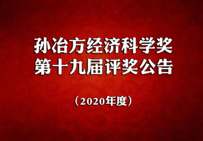 孙冶方经济科学奖第十九届(2020年度)评奖公告