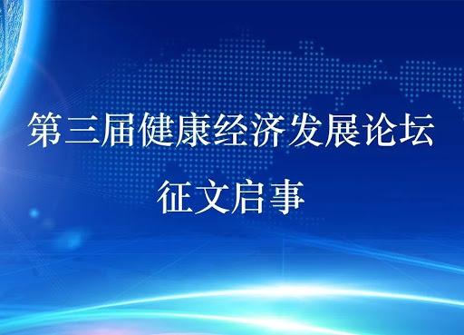 第三届中国健康经济发展论坛 征文启事