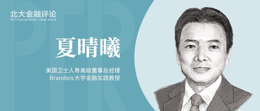 夏晴曦:美国资产管理业未来发展五大趋势