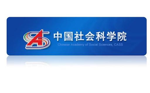 中国社会科学院经济研究所2020年度第二批专业技术人员招聘