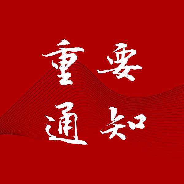 关于第20届中国经济学年会地点及时间变更的通知