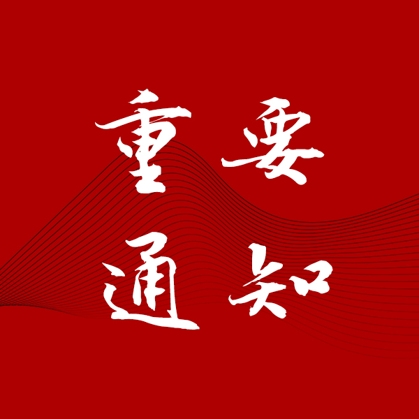 第二十届中国经济学年会入选论文公示