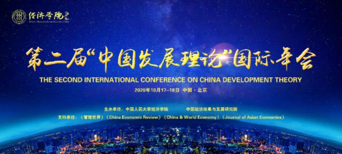 """第二届""""中国发展理论""""国际年会会议公告及会议议程"""