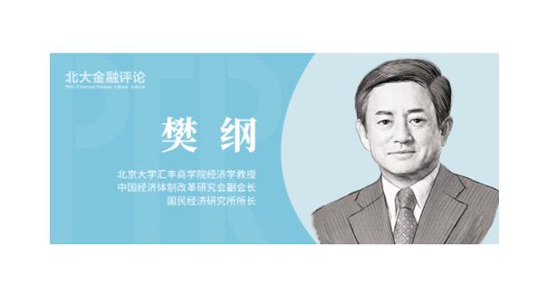 樊纲:理性解决收入不平等问题