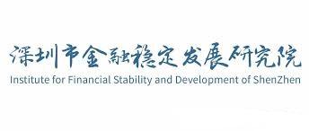 招聘 | 深圳市金融稳定发展研究院招收博士后研究员