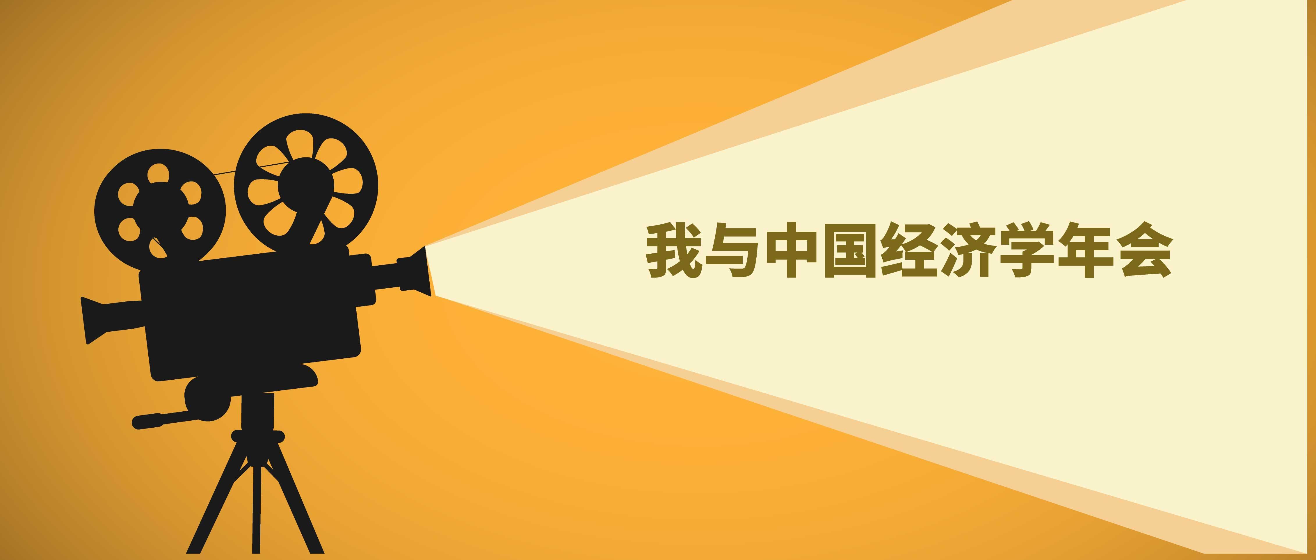 """关于开展""""我与中国经济学年会""""征文的通知"""