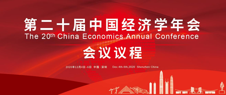 抢先看!第二十届中国经济学年会议程公布