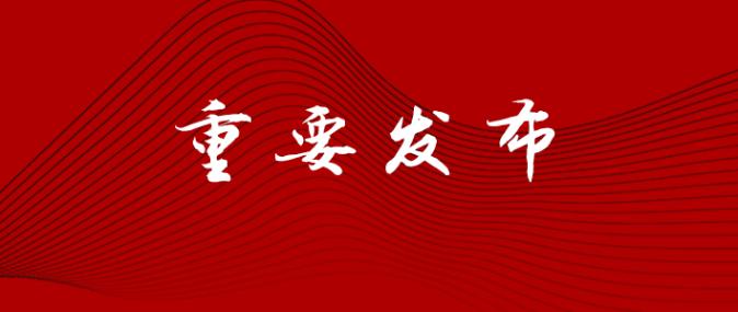"""中国经济学年会博士毕业生""""学术新星""""评选结果发布"""