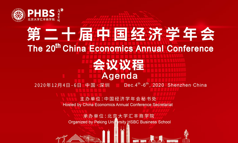 第二十届中国经济学年会会议议程公布