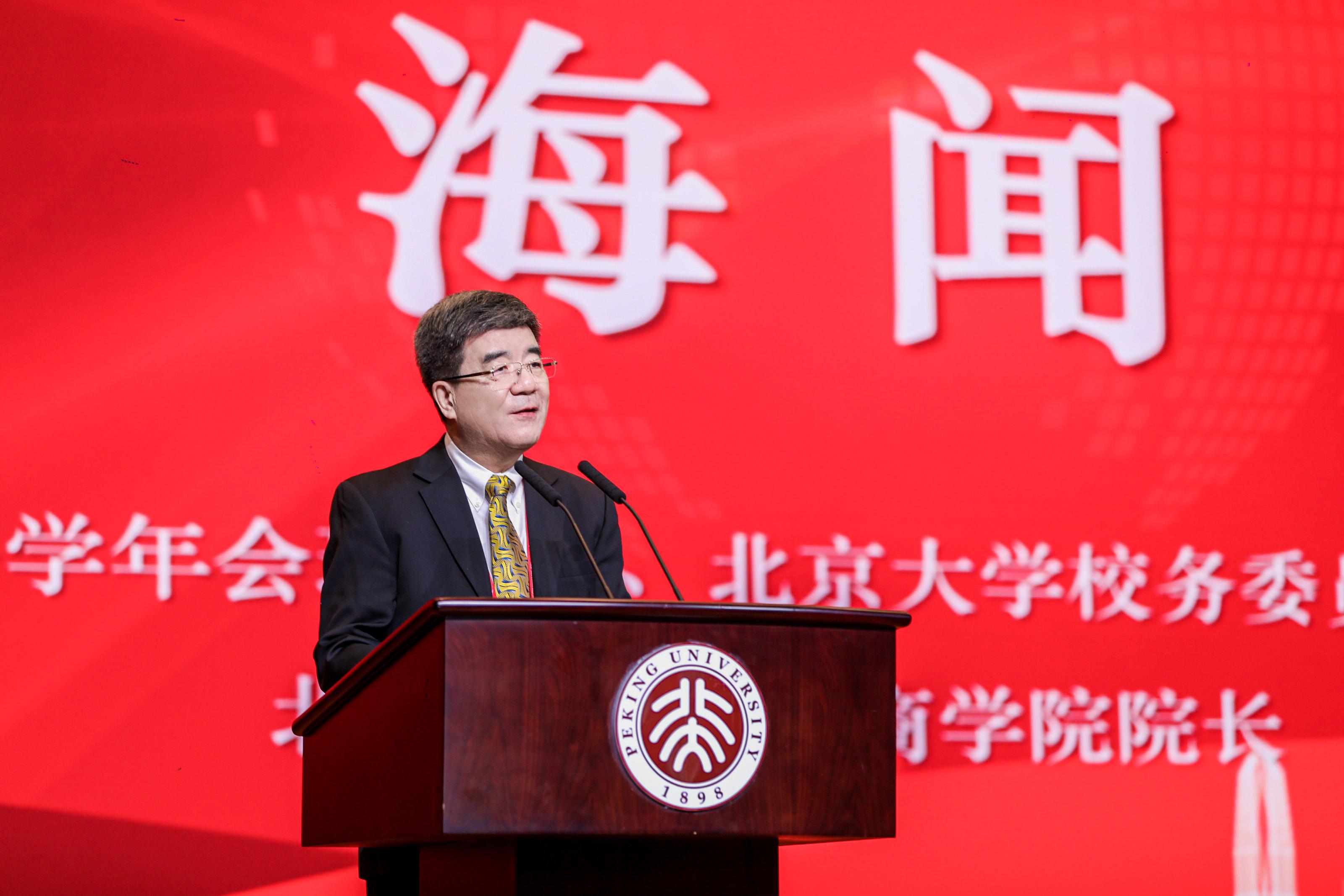 海闻理事长在第二十届中国经济学年会开幕式上的致辞