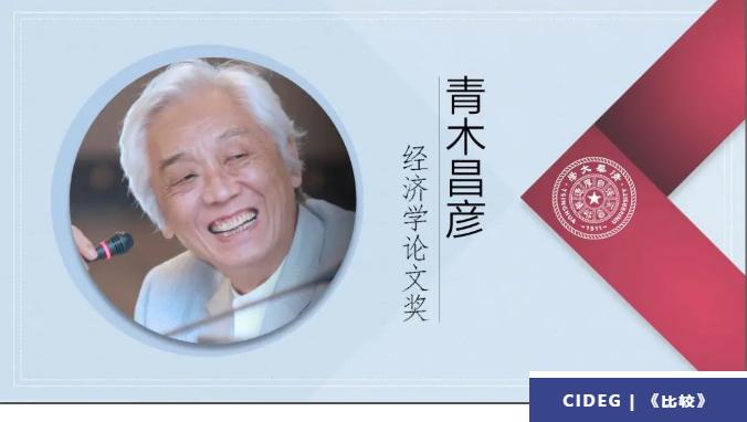 """你想申请""""青木昌彦经济学论文奖""""吗?"""