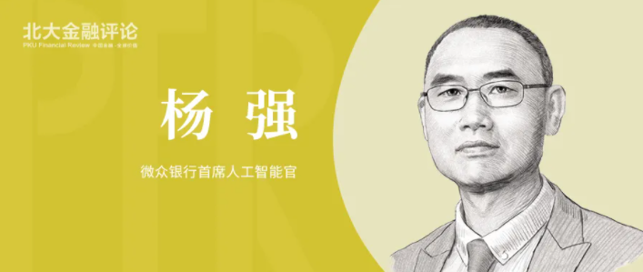 """杨强:""""联邦学习""""助力解决金融难题(附讲座预告)"""