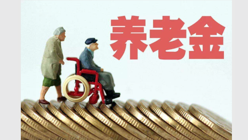论文丨中国养老金收入的性别差距