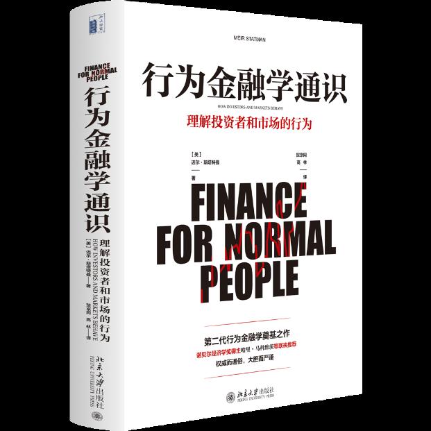 第二代行为金融学对未来研究的启示