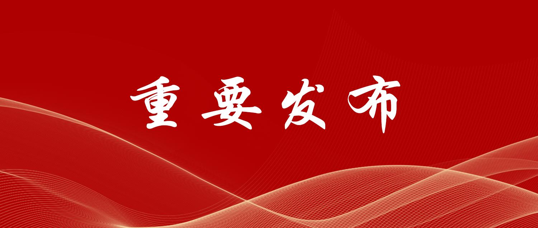 中国经济学年会成立13个专业委员会
