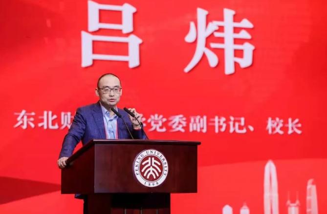 吕炜:包容性财政框架为中国实践提供了有解释力的线索