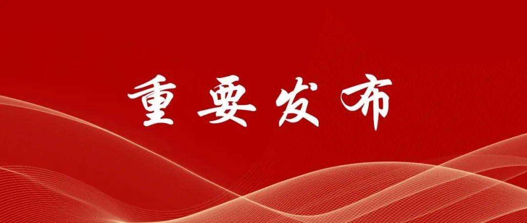 第二十一届中国经济学年会入选论文公示